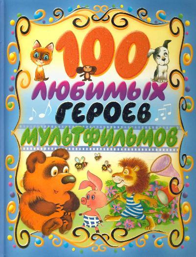 100 любимых героев мультфильмов: Сказки и песенки