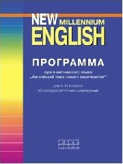 New Millennium English 5-11 класс: Программа курса английского языка к УМК А