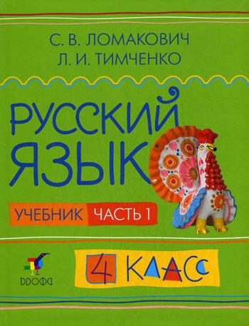 Русский язык. 4 кл.: Учебник: В 2 ч. Ч.1 /+672396/