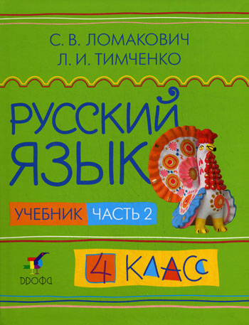 Русский язык. 4 кл.: Учебник: В 2 ч. Ч.2 /+672397/