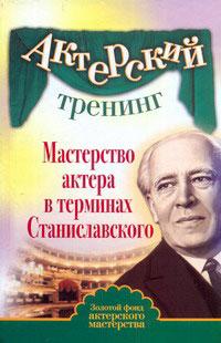 Мастерство актера в терминах Станиславского