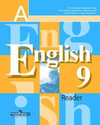 Английский язык (English). 9 класс: Книга для чтения (Reader) /+679218/