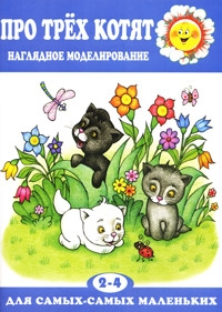 Про трех котят: Наглядное моделирование: Для детей 2-4 лет