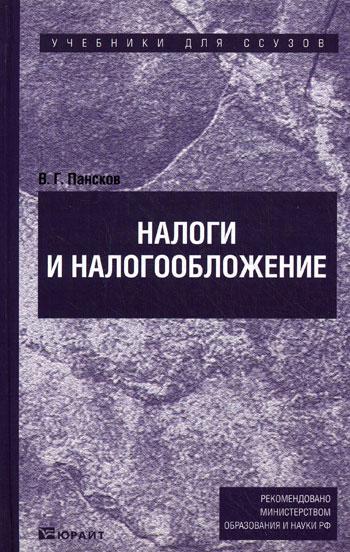 Налоги и налогообложения: Учебник для ссузов. Пансков В.Г