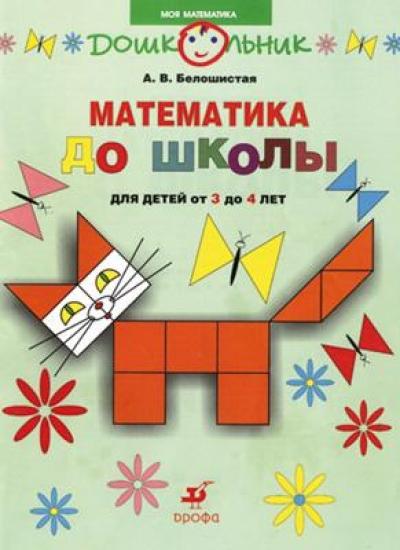 Математика до школы: 3-4 лет: Рабочая тетрадь для занятий с детьми