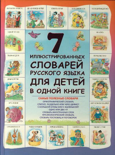 АКЦИЯ 7 иллюстрированных словарей русского языка для детей в одной книге