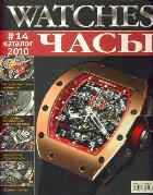 Watches/ Часы сложной комплектации. Каталог №14 (2010)
