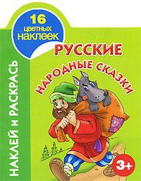 Раскраска Русские народные сказки. 3+