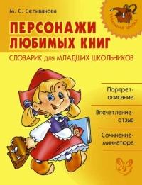 Персонажи любимых книг: Словарик для младших школьников