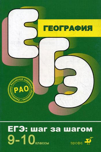 ЕГЭ 2011. География. 9-10 класс: Учебное пособие
