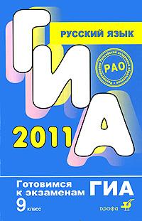 ГИА 2011. Русский язык. 9 кл.: Сборник текстов для подготовки к ГИА