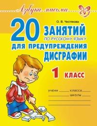 20 занятий по русскому языку для предупреждения дисграфии. 1 класс