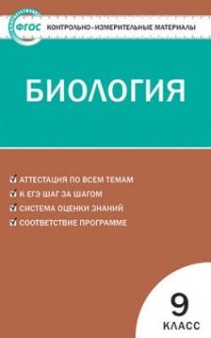 Биология. 9 кл.: Контрольно-измерительные материалы ФГОС
