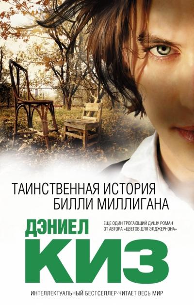 Таинственная история Билли Миллигана: Роман