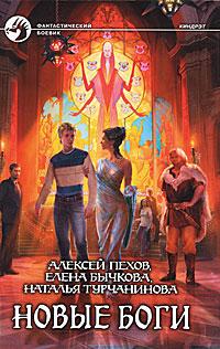 Новые боги: Фантастический роман
