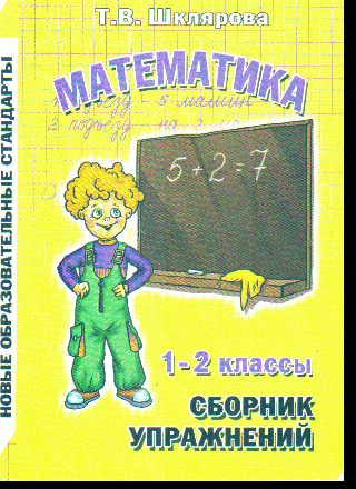 Математика. 1-2 класс: Сборник упражнений: Практикум для учащихся