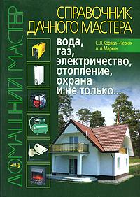 Справочник дачного мастера: вода, газ, электричество, отопление, охрана ...