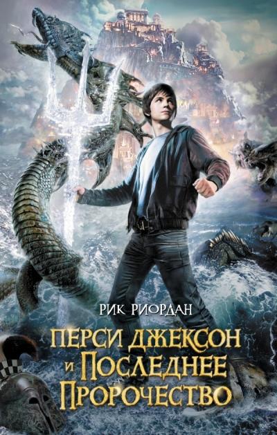 Перси Джексон и последнее пророчество: Роман