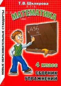 Математика. 4 класс: Сборник упражнений. Практикум для учащихся 4-5 классов