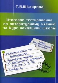 Итоговое тестирование по литературному чтению за курс нач.школы. 4-5 класс