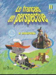 Французский язык. 2 класс: Учебник для школ с углубл. изуч.: В 2-х ч.