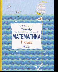 Математика. 1 кл.: Тренажер № 2 к учеб. Александровой Э.И.