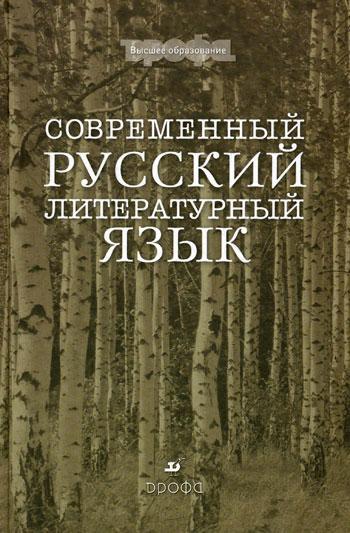 Современный русский литературный язык: Учебник для вузов