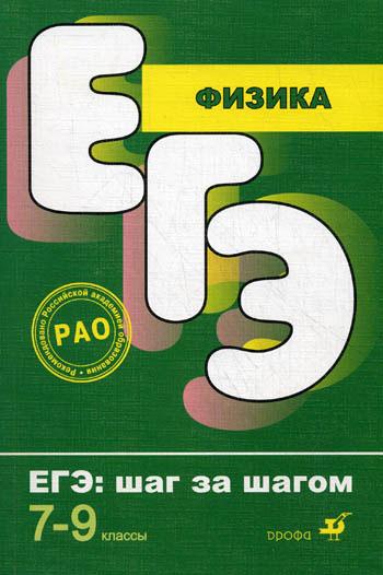 ЕГЭ 2011. Физика. 7-9 классы
