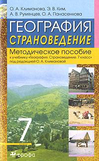 География. 7 класс: Страноведение: Метод. пособие к учеб. Климановой О.А.