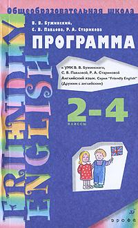 Английский язык. 2-4 кл.: Программа к УМК В.В.Бужинского. Учеб. программа