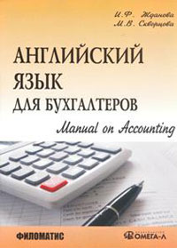 Английский язык для бухгалтеров. Manual on Accounting