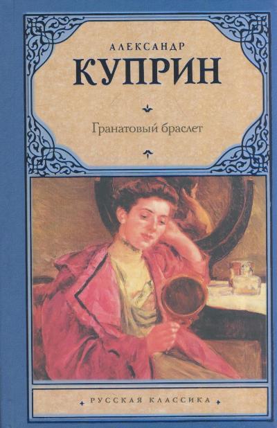 Гранатовый браслет: Сборник