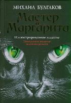 Мастер и Маргарита: Иллюстрированное издание