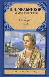 На горах: В 2-х томах: Т. 1, ч. 1-2