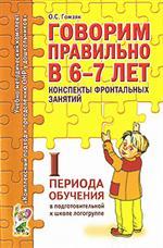 Говорим правильно в 6-7 лет. Конспекты фронтальных занятий 1 периода обуч.