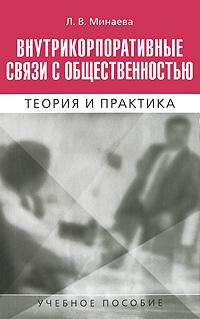 Внутрикорпоративные связи с общественностью. Теория и практика: Учеб. пос.