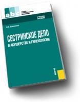 Сестринское дело в акушерстве и гинекологии: Учеб. пособие