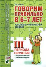 Говорим правильно в 6-7 лет. Конспекты фронтальных занятий 3 периода обучен