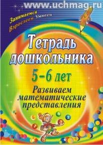 Тетрадь дошкольника 5-6 лет: Развиваем математические представления