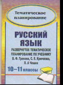 Русский язык. 10-11 класс: Развернутое темат. планирование по учеб. Грекова