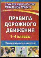 Правила дорожного движения. 1-4 класс: Занимательные занятия
