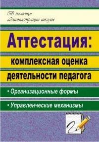 Аттестация: Комплексная оценка деятельности педагога: Организационные формы