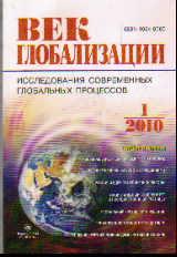 Век глобализации. Исследования современных глобальных процессов: № 1/2010