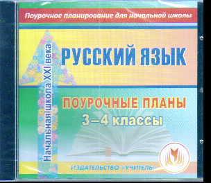 CD Русский язык. 3-4 класс: Поурочные планы