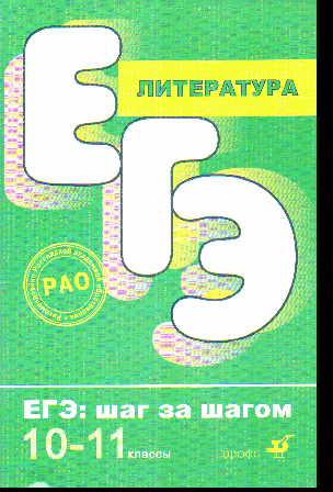 ЕГЭ. Литература. 10-11 классы