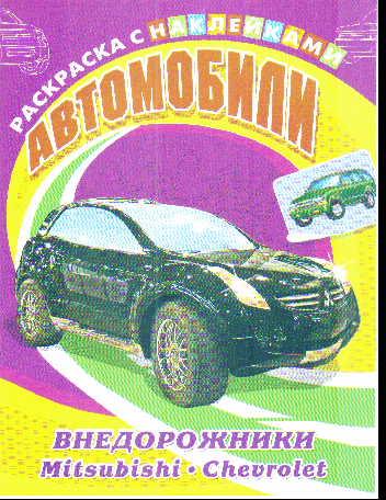 Раскраска Автомобили. Внедорожники. Mitsubishi,  Chevrolet
