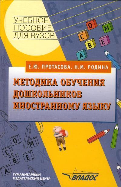 Методика обучения дошкольников иностранному языку: Учеб.пособие для ВУЗов