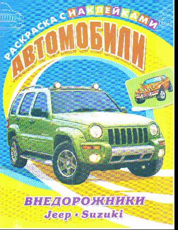 Раскраска Автомобили. Внедорожники. Jeep, Suzuki