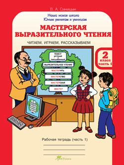 Мастерская выразительного чтения. 2 класс: Раб.тетр. В 2-х ч.: Читаем, слушае