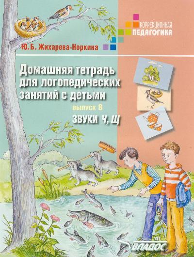 Домашняя тетрадь для логопедических занятий с детьми: Вып. 8: Звуки Ч,Щ